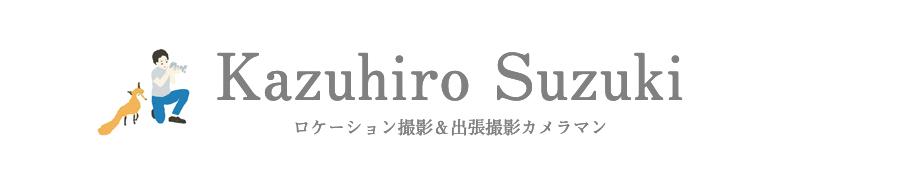 栃木県拠点の出張カメラマン | 鈴木和博